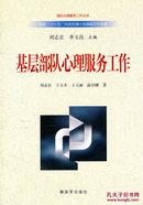 基层训队心理服务工作 刘志宏 中国人民出版社 9787506562089