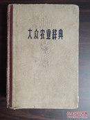大众农业辞典(修订本)