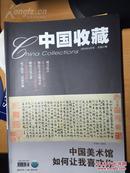 《中国收藏》2005.09;96页