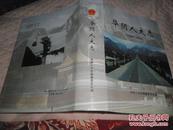 华阴人大志【1949--2010】 (陕西省)