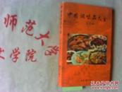 中国调味品大全