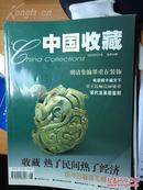 《中国收藏》2002.08;80页