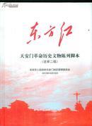 天安门革命历史文物陈列脚本