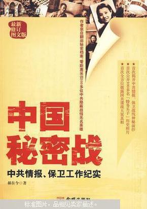 中国秘密战