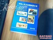 中华人民共和国邮票目录(1991年版)             私人盖章