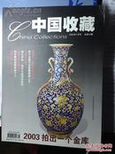《中国收藏》2004.01;93页