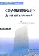 正版现货 《联合国反腐败公约》与中国反腐败法制的完善