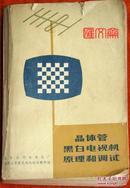 【晶体管黑白电视机原理和调试】北京东风电视机厂太原工学院编著