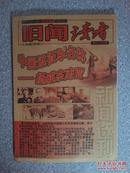 旧闻读者  中国远征军名将 杨威东南亚