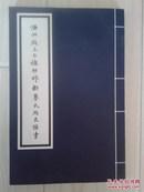 满洲族正白旗那穆都鲁氏族史谱书