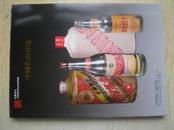 602026《雍和嘉诚2014春季中国名酒专场拍卖图录》2014年5月31日.20元.