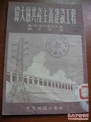 蘇聯偉大的共產主義建設工程<1952年初版3000冊>