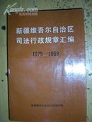 新疆维吾尔自治区司法行政规章汇编(1979-1989)仅印2500册一版一印 责任编辑阿克拜尔签赠本  &