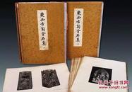 山中商会 东西古陶金石集 1,2集木制唐草花纹绒布函 限量200部