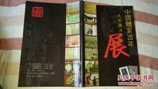 中国体育百年大型图片史料展