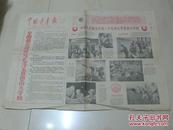 文革时期 《中国少年报》1966-8-3(套红,多图)