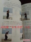 内家劲功白眉拳 黄志军 珠海出版社 2007年 383页 大开本 85品