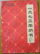 1973年历书(农历癸丑年)——毛主席语录:不违农时,减少误工,也十分重要(江西人民出版社)