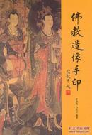 佛教造像手印 李鼎霞,白化文著 中华书局 9787101080339