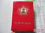 毛主席诗词 毛像红塑本 有黑白毛林像一张