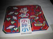 小胖小--24开9品多,2009年1版,2011年5月印