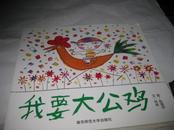 我要大公鸡--24开9品,2012年1版1印,扉页有名字