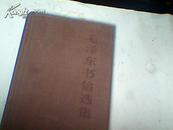 毛泽东书信选集 布面精装1983年