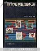 世界邮票知识手册