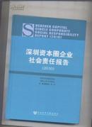 深圳资本圈企业社会责任报告(2010)