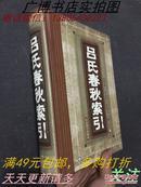 吕氏春秋索引(大16开精装,全新 正版)、
