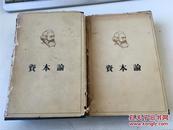 资本论 第一、二卷 两册  1963年二版一印 王亚南签名本