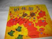 拍花箩---24开9品,2009年第1版,2011年5月印