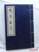 变鲁集【线装本宣纸版、886】李一签赠本 中国青年出版社