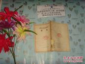 苏联大百科全书选译 越南》文泉地理类Z-5,正版现货