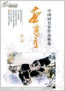 蔡鹤汀作品 中国画名家作品精选
