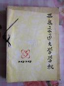 西安交通大学学报 1979年1..2..3期·