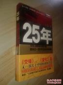 25年:1978~2002年中国大陆四分之一世纪巨变的民间观察【一版一印】