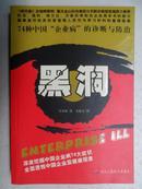 黑洞:74种中国企业病的诊断与防治