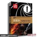 007典藏精选集 雷霆谷8-0