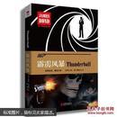 007典藏精选集 霹雳风暴8-0