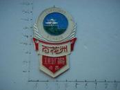 113.百花洲-工具五厂制造南昌-三五0型三轮车,规格50-85mm.98品。