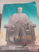 人民的大救星—毛主席永远活在我们心中