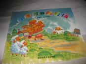 白羊村的美容院--24开9品,2009年第1版,2011年5月印