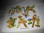 小机械立大功--24开9品,2009年第1版,2011年5月印