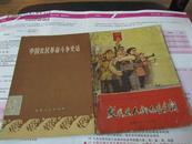 中国农民革命斗争 史话