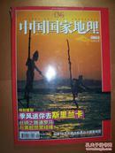 中国国家地理2004-9 无地图