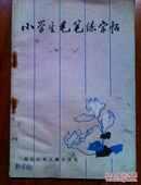 小学生毛笔练字帖   顾仲安书写  第4页已写  5至12页撕去了  其余完好