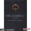中华人民共和国法律(2008年版)