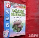 珍稀食用菌栽培技术图说  大球盖菇篇