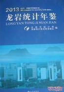 2014年最新版《龙岩统计年鉴2013》